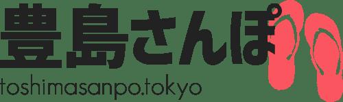 東京都豊島区をウェブでお散歩。豊島区を知りつくそう「豊島さんぽ」