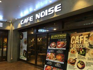 サンシャインシティーでひと息入れるいい感じカフェ「CAFE NOISE」