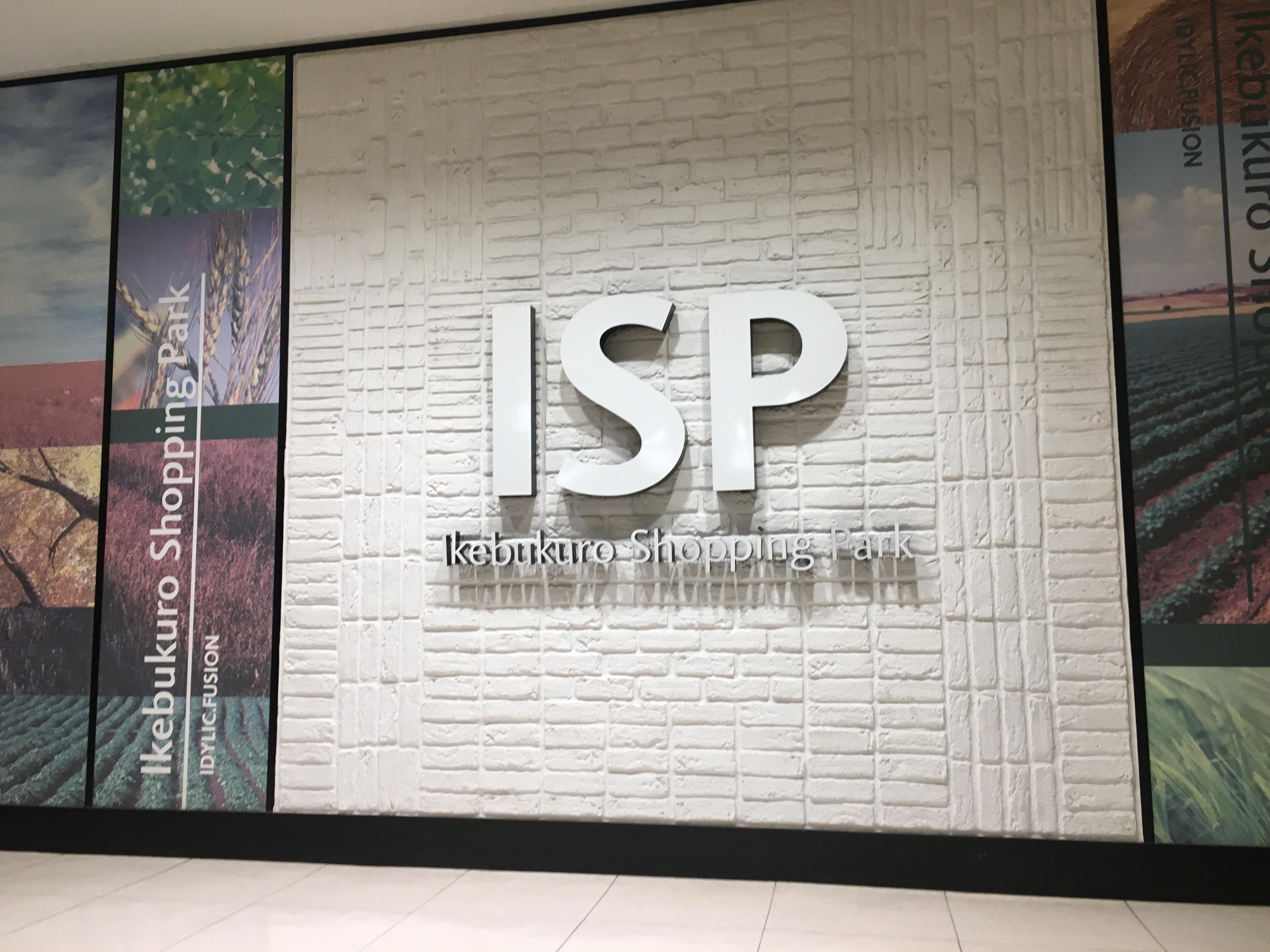 【池袋駅】東口の地下ショッピングセンターISP[ 池袋ショッピングパーク]が改装前セールだって!