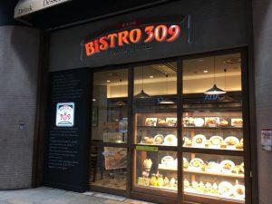サンシャインシティーでひと息入れるいい感じカフェ「ビストロ309」