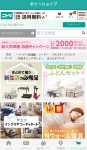 【池袋駅】「ニトリ」でお買い物するときに最低限知っておきたいこと。池袋の<東武百貨店とサンシャインシティ>のオンラインショップアプリの画面