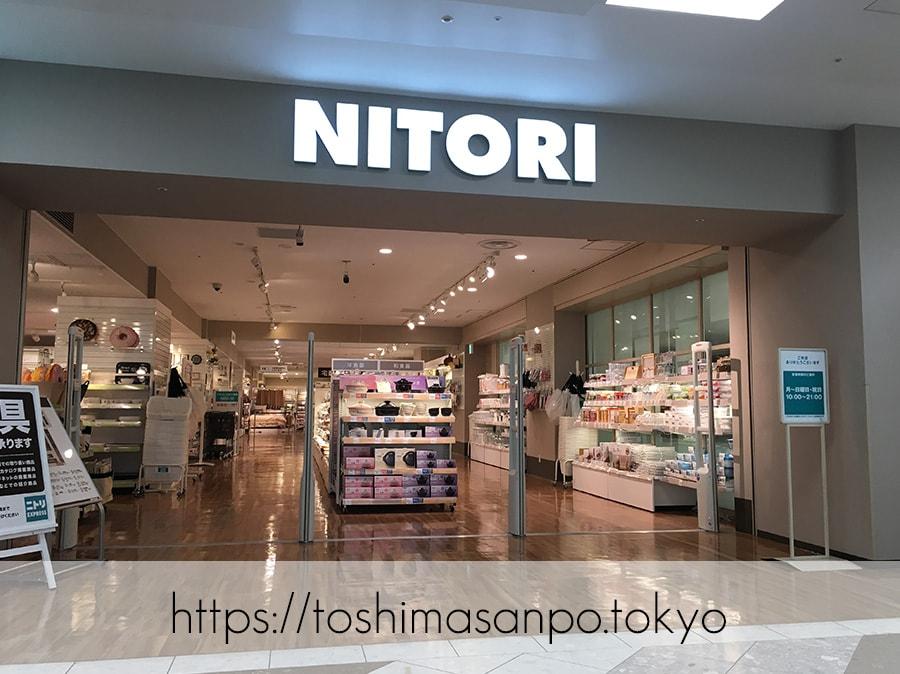 【池袋駅】「ニトリ」でお買い物するときに最低限知っておきたいこと。池袋の<東武百貨店とサンシャインシティ>
