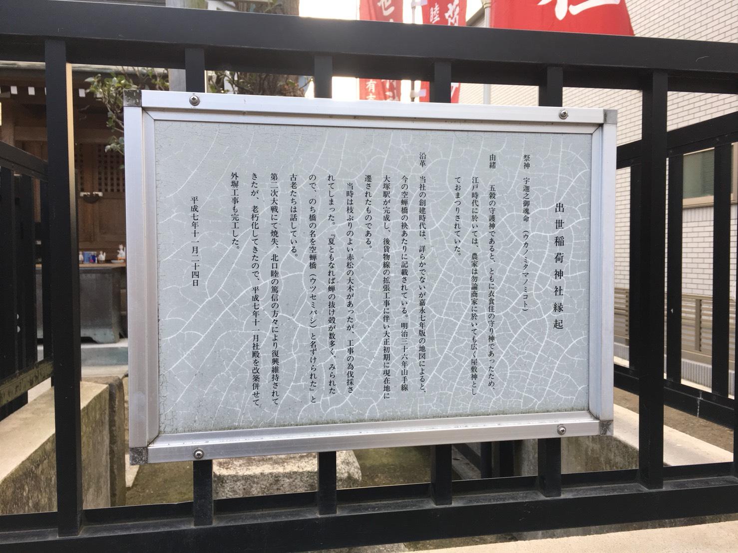 【大塚駅】ぶらり、ちょこっと大塚さんぽ。空蝉橋から抜けるスカイツリーが気持ちいい!の出世稲荷神社の沿革