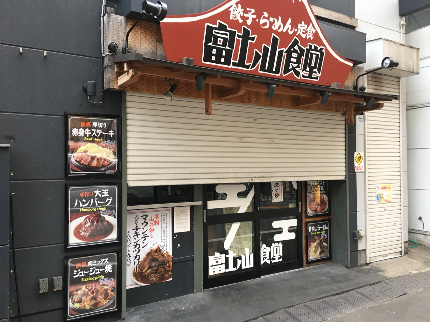 【大塚駅】肉も麺も餃子も焼き飯も!パンチ強めな男飯系がすごい「富士ノ山食堂」