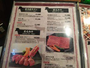 食べ放題は要注意「焼肉本舗 ぴゅあ 池袋店」の牛タンメニュー