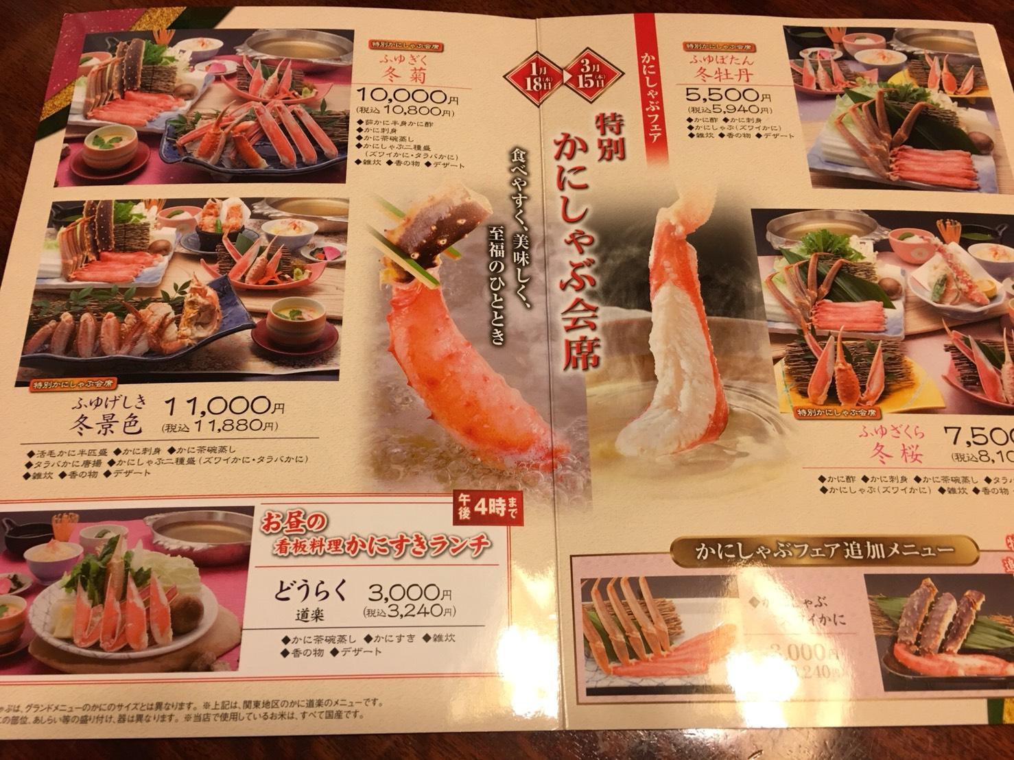 【新宿駅】贅の極み!蟹ざんまいで蟹に溺れる贅沢体験!豪華絢爛な「かに道楽」のかにしゃぶ会席のメニュー