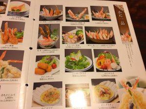 【新宿駅】はじめての「かに道楽」贅沢な蟹三昧大満足ううう!のメニュー3