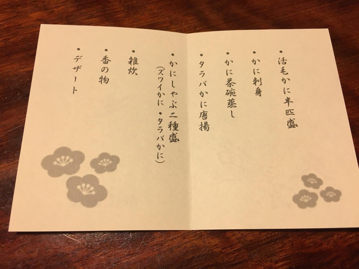 【新宿駅】贅の極み!蟹ざんまいで蟹に溺れる贅沢体験!豪華絢爛な「かに道楽」のかにしゃぶ会席冬景色のお品書き