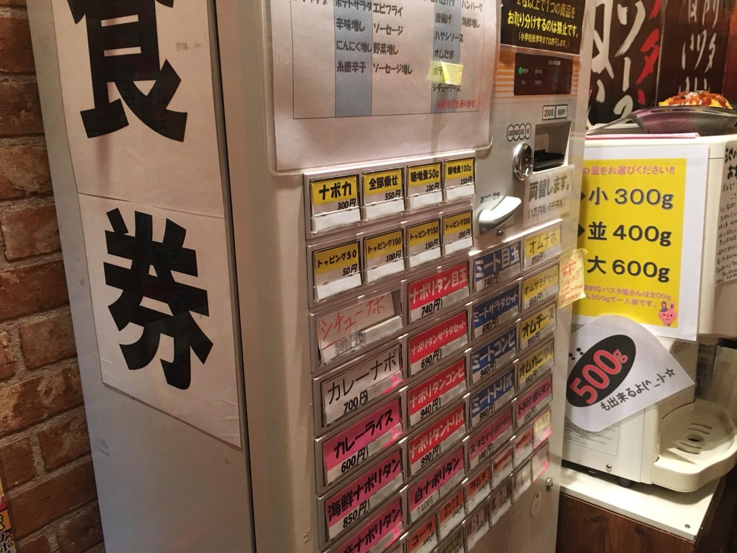 【池袋駅】がっつり食べられるカロリー地獄の激盛りナポリタン挑戦!「パンチョ 池袋店」の食券機
