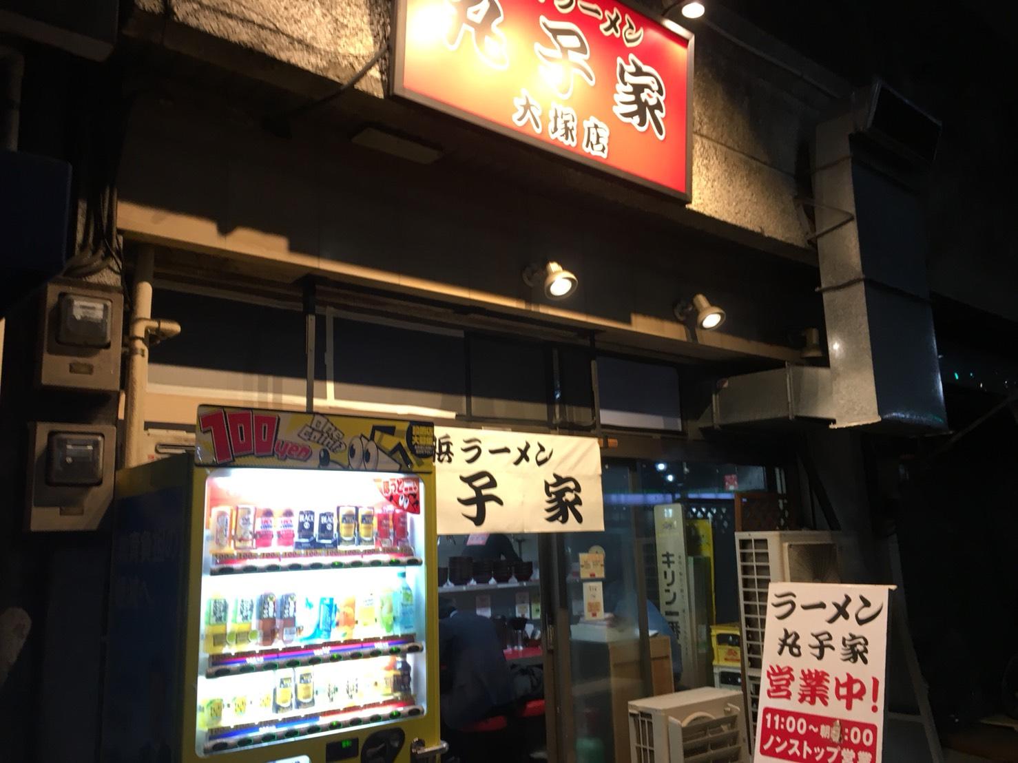 【大塚駅】豚骨も鶏白湯もコク深い!寒い季節に極鶏を味わおう「横浜家系ラーメン 丸子家 大塚店」の外観