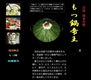 老舗「もつ鍋帝王」の公式サイト