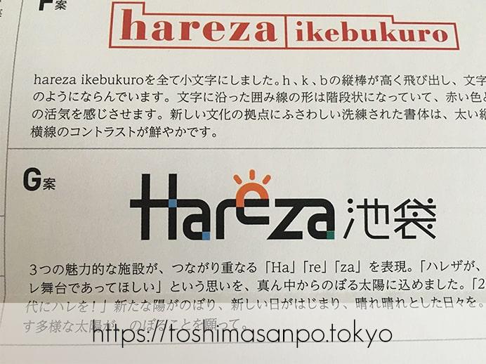 【池袋駅】「ハレザ池袋」の超極秘ミッションを報告。ロゴアンケートに協力した超極秘記録。のロゴG案