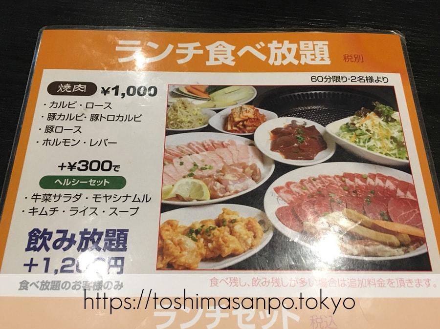 【池袋駅】うそでしょ?!1,000円で焼肉食べ放題できるなんて信じられない!「焼肉牛菜 池袋東口店」のランチ食べ放題メニュー