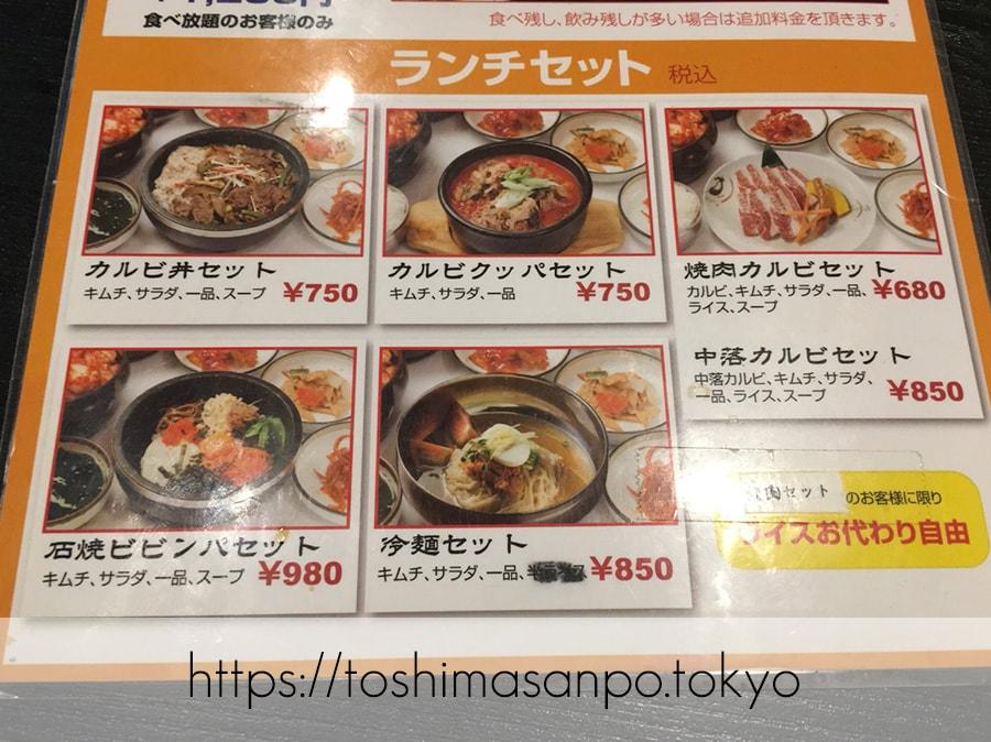 【池袋駅】うそでしょ?!1,000円で焼肉食べ放題できるなんて信じられない!「焼肉牛菜 池袋東口店」のランチセットメニュー