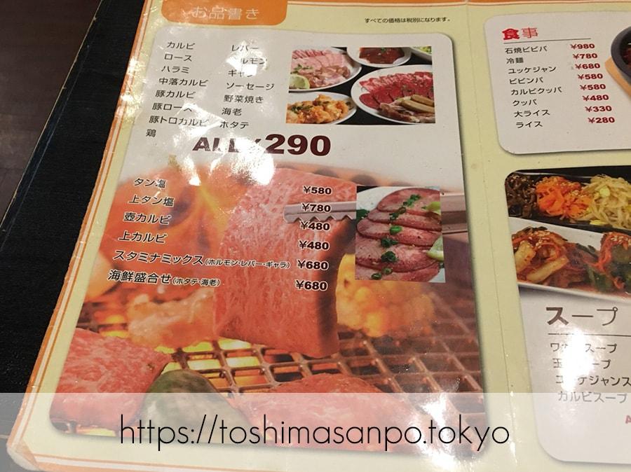 【池袋駅】うそでしょ?!1,000円で焼肉食べ放題できるなんて信じられない!「焼肉牛菜 池袋東口店」のアラカルトメニュー
