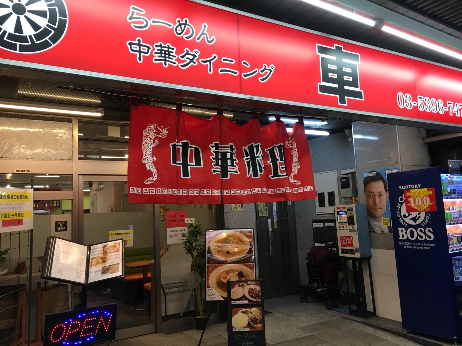 【大塚駅】チャーハン美味〜!やさしい中華のニューフェイス。大塚の「車 大塚本店」の外観