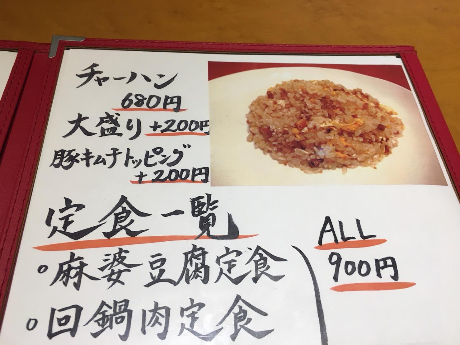 【大塚駅】チャーハン美味〜!やさしい中華のニューフェイス。大塚の「車 大塚本店」のメニュー
