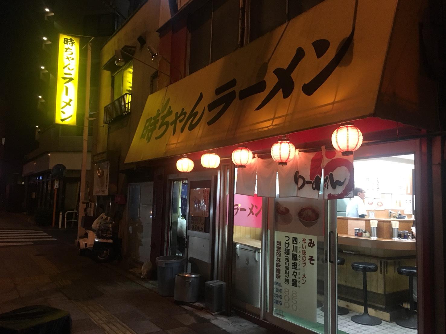 【中板橋】中板橋「時ちゃんラーメン」の坦々麺フォーリンラブ