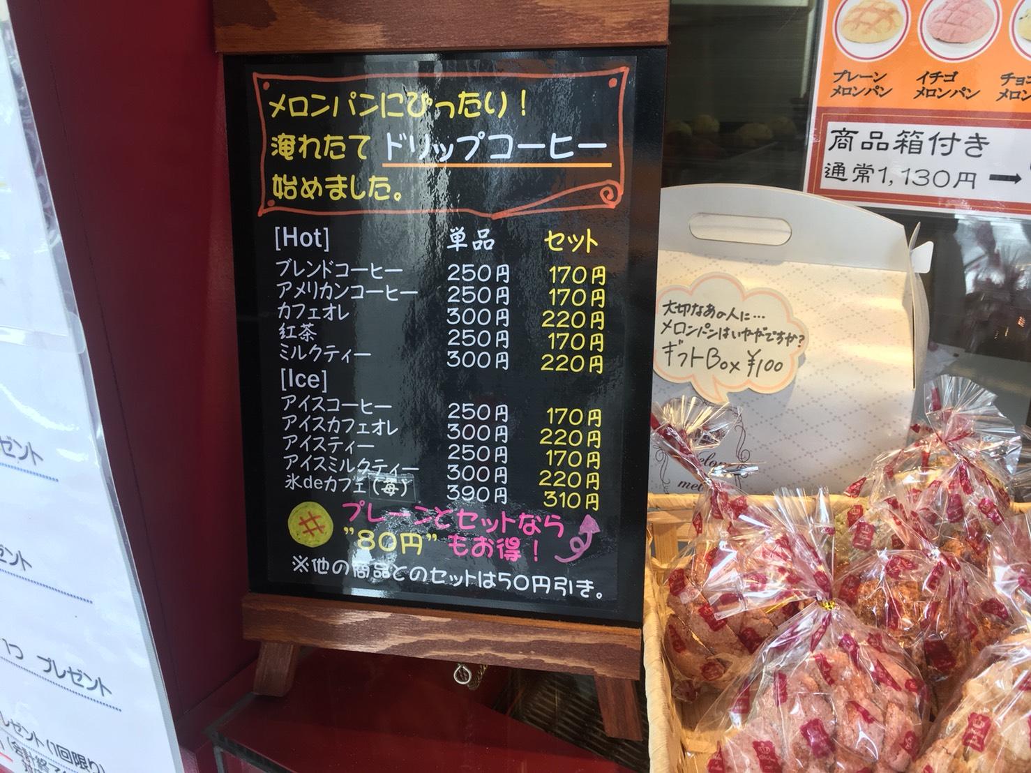 【大塚駅】「メロン・ドゥ・メロン」カリカリふわふわメロンパンのカフェメニュー