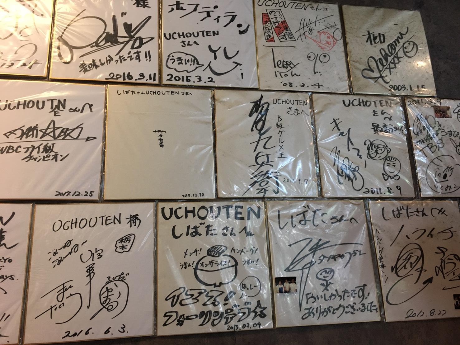 【池袋駅】絶品ハンバーグを求めて「UCHOUTEN(ウチョウテン)」の店内にある有名人のサイン