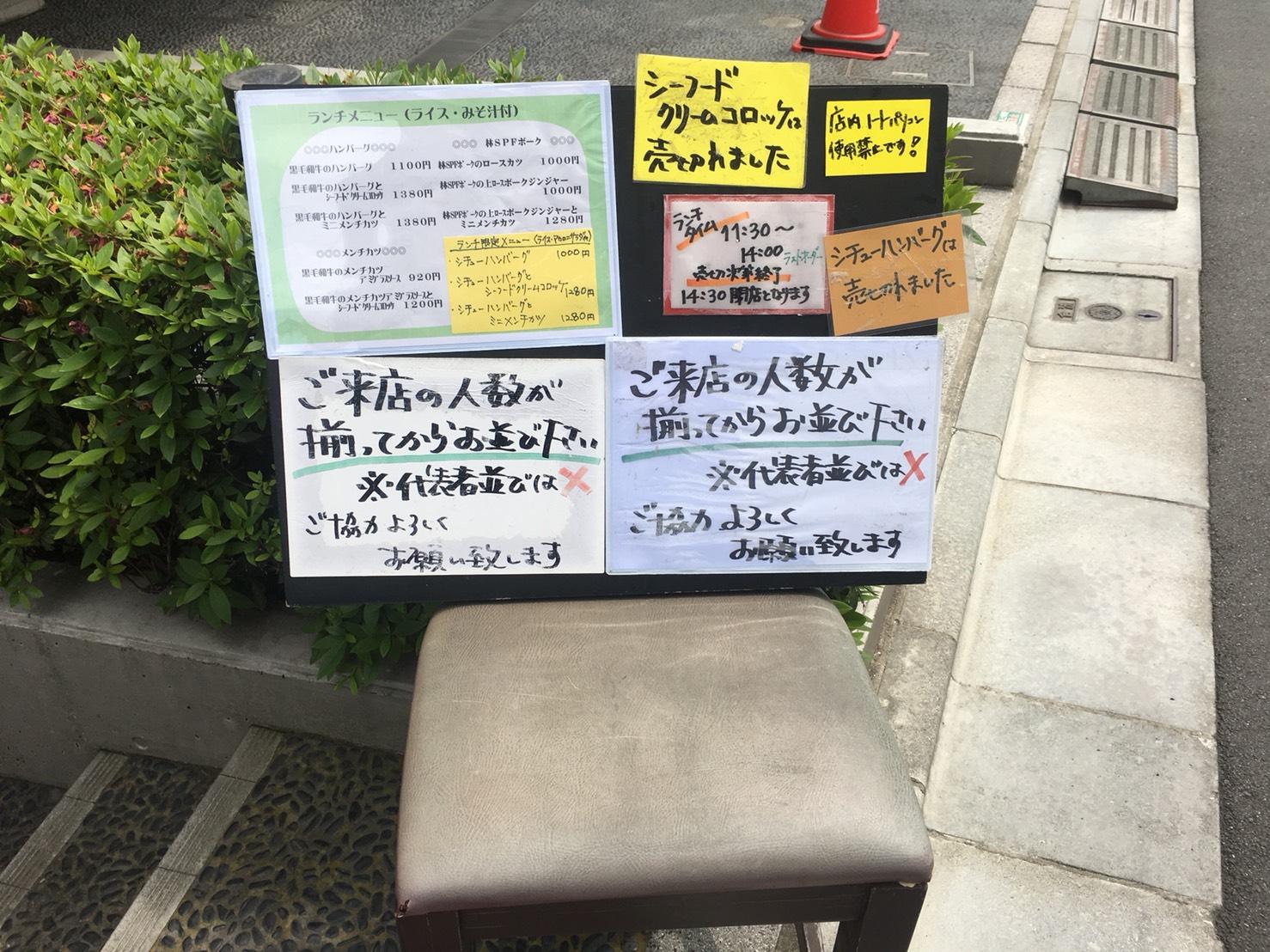 【池袋駅】絶品ハンバーグを求めて「UCHOUTEN(ウチョウテン)」の店前看板