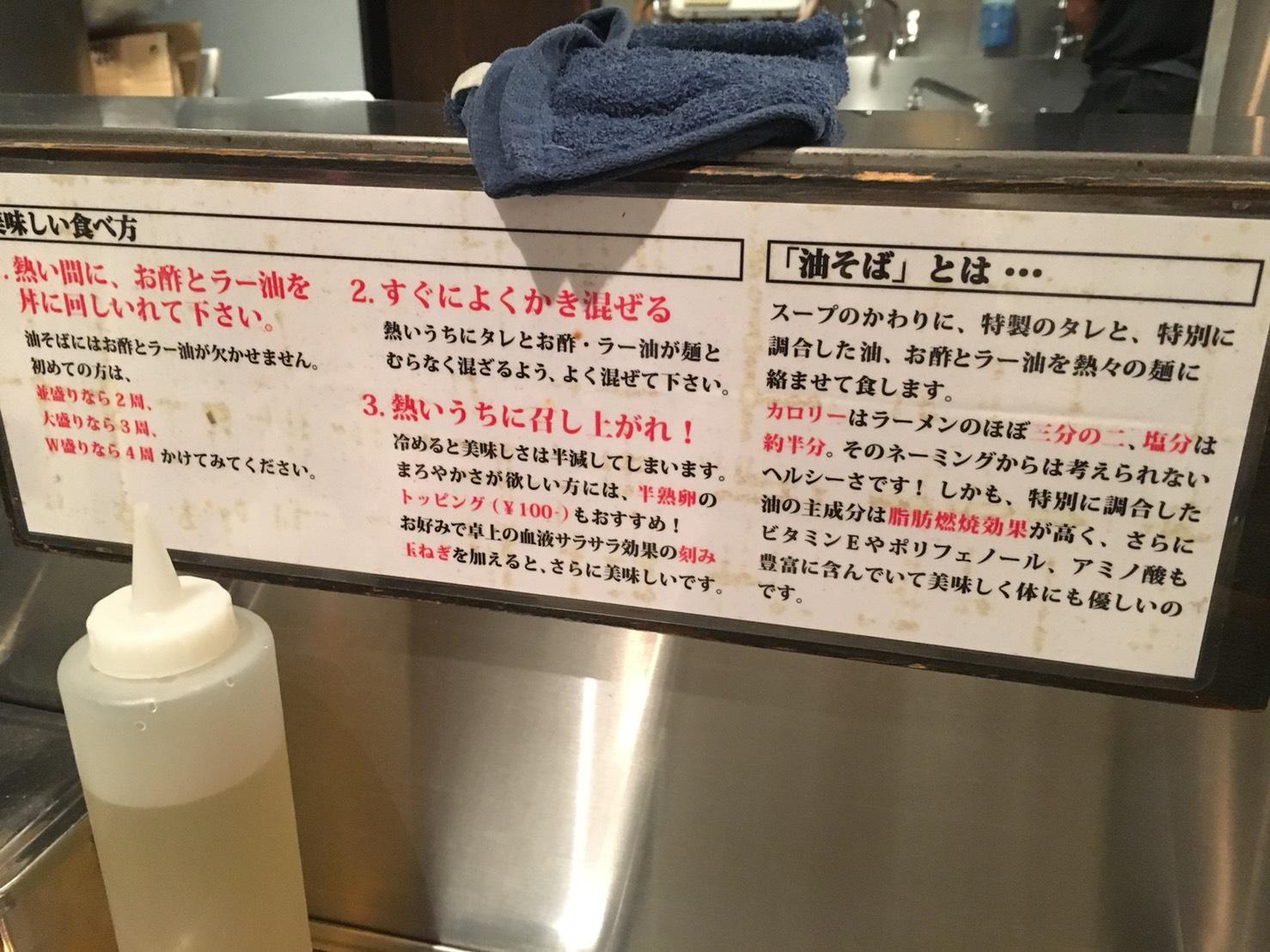 【池袋駅】自分好みの味を楽んで!実はヘルシーなやみつき油そば「東京油組総本店 池袋東組」の油そばの美味しい食べ方