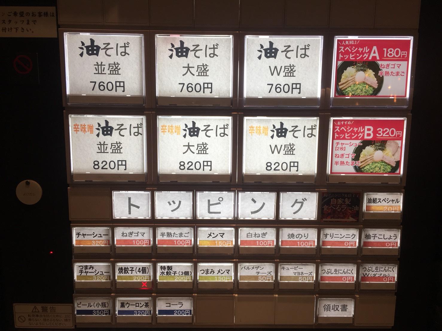 【池袋駅】自分好みの味を楽んで!実はヘルシーなやみつき油そば「東京油組総本店 池袋東組」の食券機