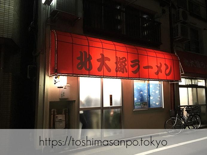 【大塚駅】行列必至。シンプルだけどクセになる味が超人気。夫婦で営む「北大塚ラーメン」の外観