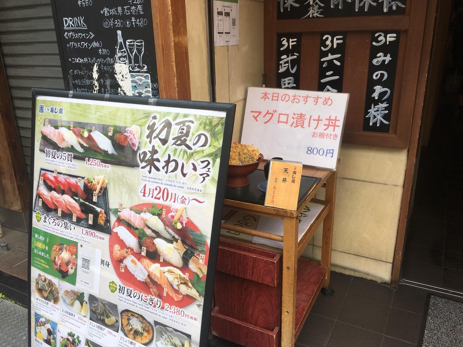 【大塚駅】激安天丼612円ランチに度肝を抜かれた「寿し常本店」ランチはマダムが集いがち。の外にある看板
