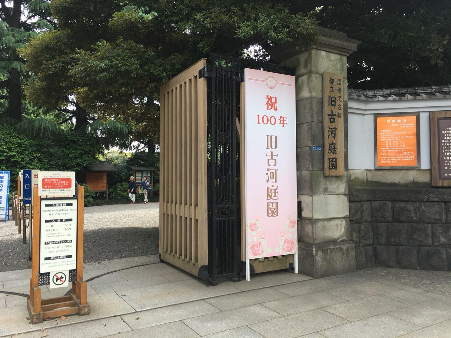【上中里駅】バラが咲き誇る日英が混ざる庭園。クラシックな景色が新鮮な「旧古河庭園」の入口