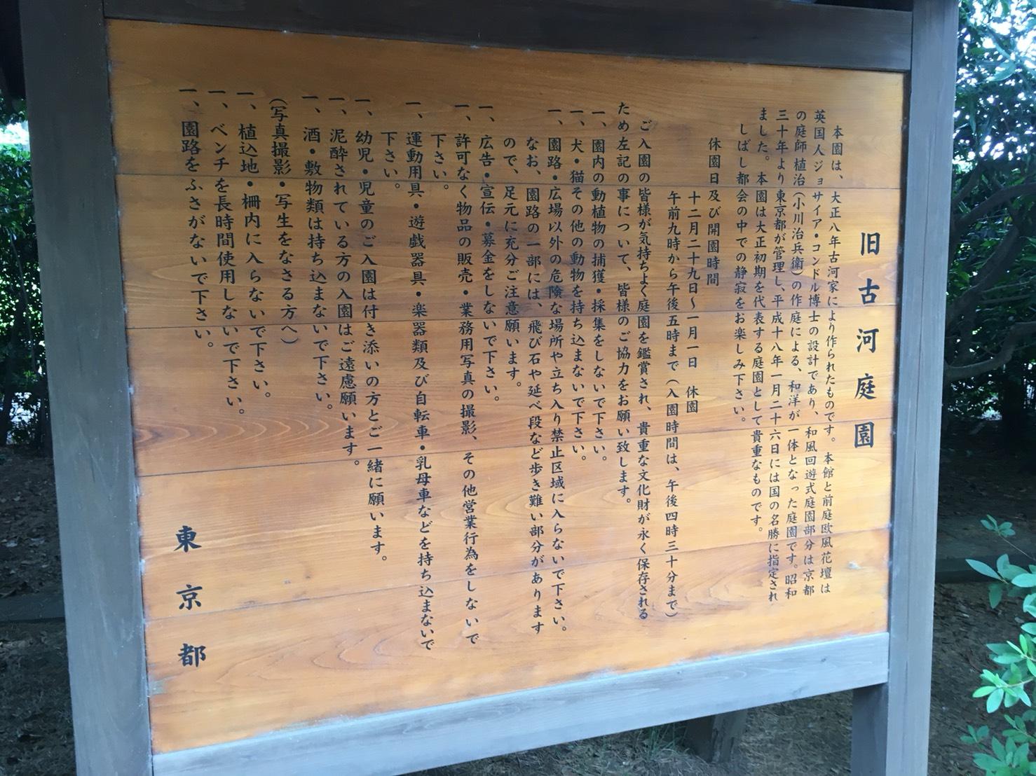 【上中里駅】バラが咲き誇る日英が混ざる庭園「旧古河庭園」の案内看板