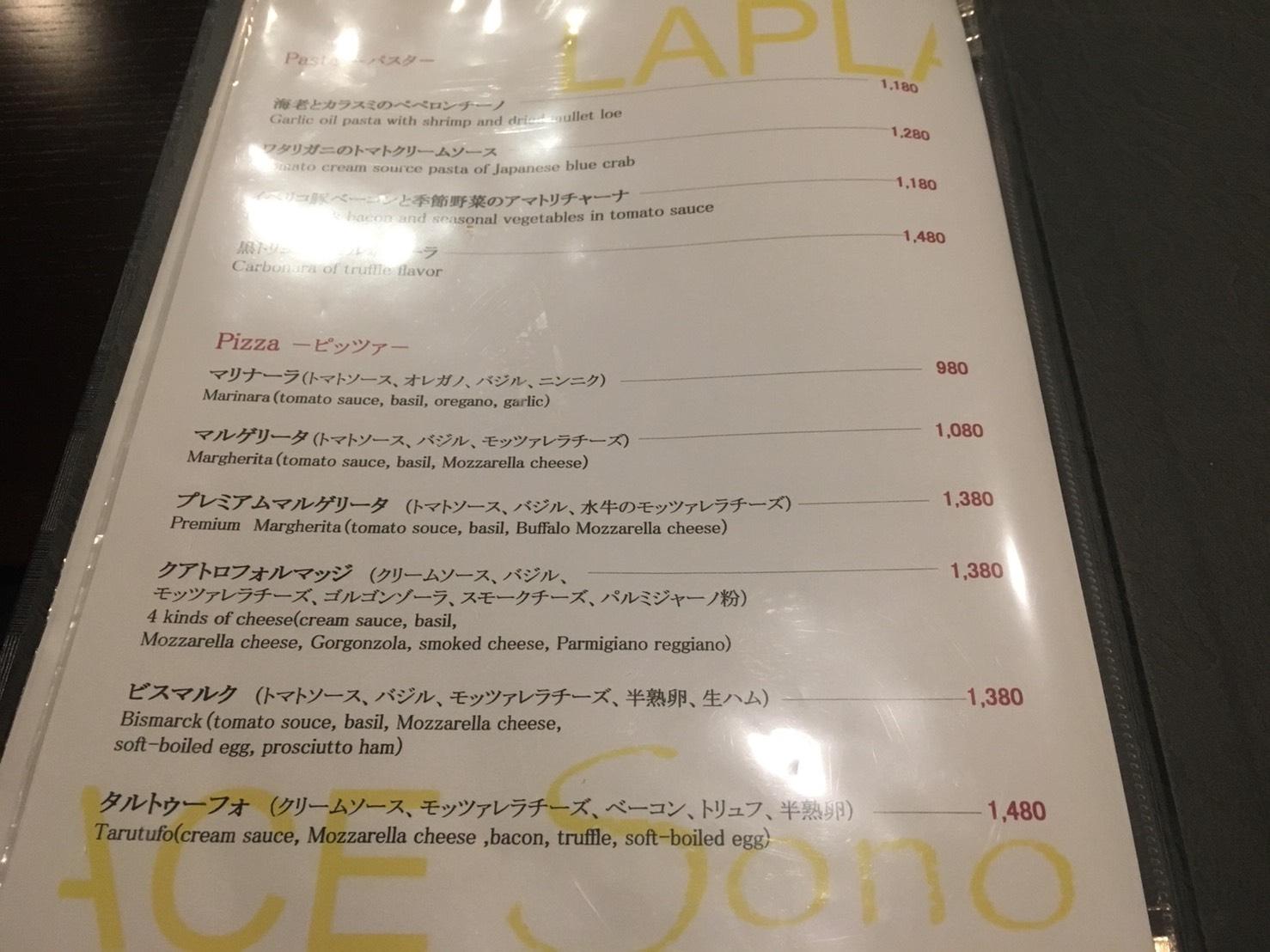 【池袋駅】リーズナブルなフレンチ&イタリアン「LAPLACE SONO 池袋店」のパスタとピザのメニュー