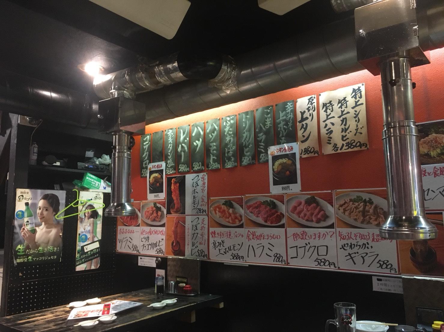 【池袋駅】夏!ホルモン食おうぜ作戦決行「ホルモン焼肉 縁 池袋店」の店内2