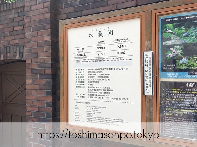 【駒込駅】和歌山市を模した江戸時代の庭園「六義園」で涼をとろうの六義園の料金表
