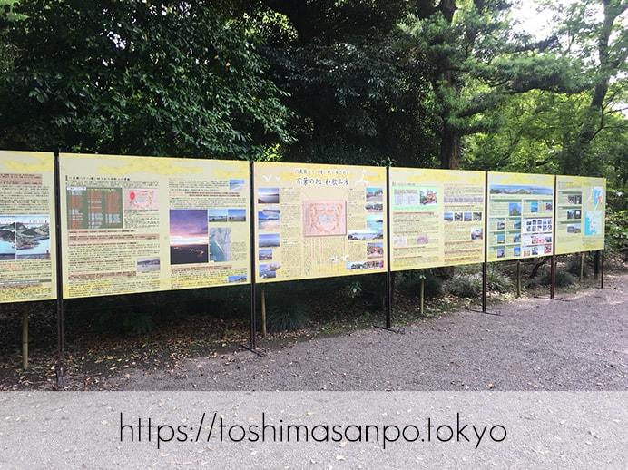 【駒込駅】歴史を学ぶいい日にしよう。和歌山市を模した江戸時代の庭園「六義園」で涼をとろう。の六義園の展示物2