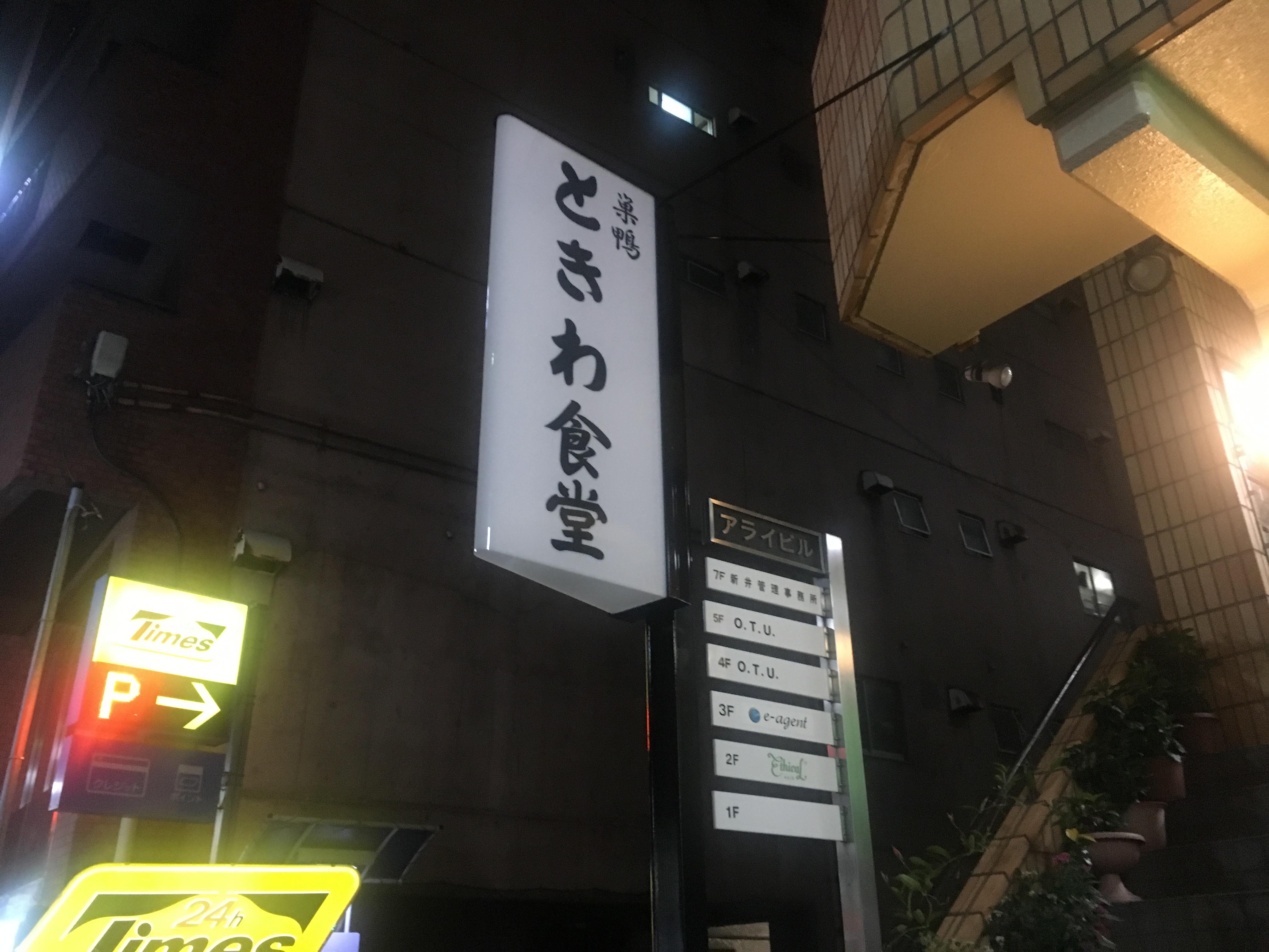 【大塚駅】大塚に、あの「巣鴨 ときわ食堂」がやってくる!?YES!開店までカウントダウン開始!の開店前の看板