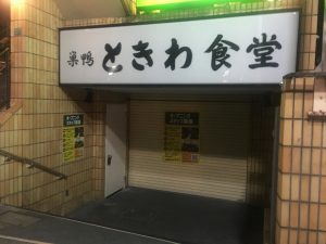 【大塚駅】大塚に、あの「巣鴨 ときわ食堂」がやってくる!?YES!開店までカウントダウン開始