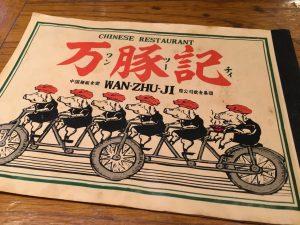 【大塚駅】迷走中?とても残念。旧富士ノ山食堂「万豚記」料理はとっても美味しいの。