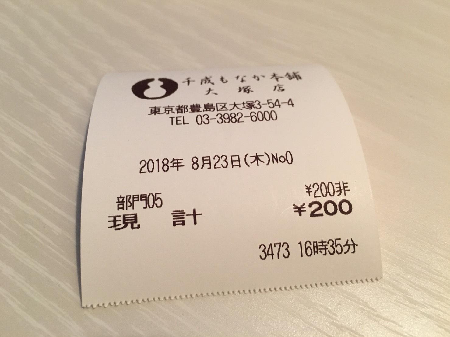 【大塚駅】もなか屋さん「千成もなか本舗」の200円のパンケーキのレシート