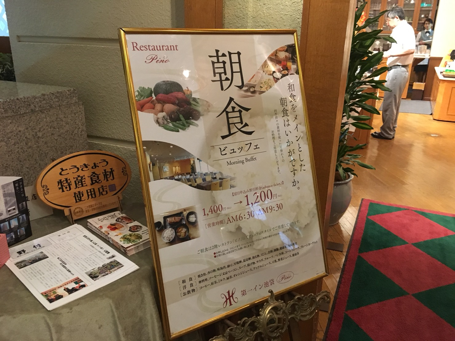 【池袋駅】モーニングビュッフェも最強だったレストラン「ピノ」の朝食の看板