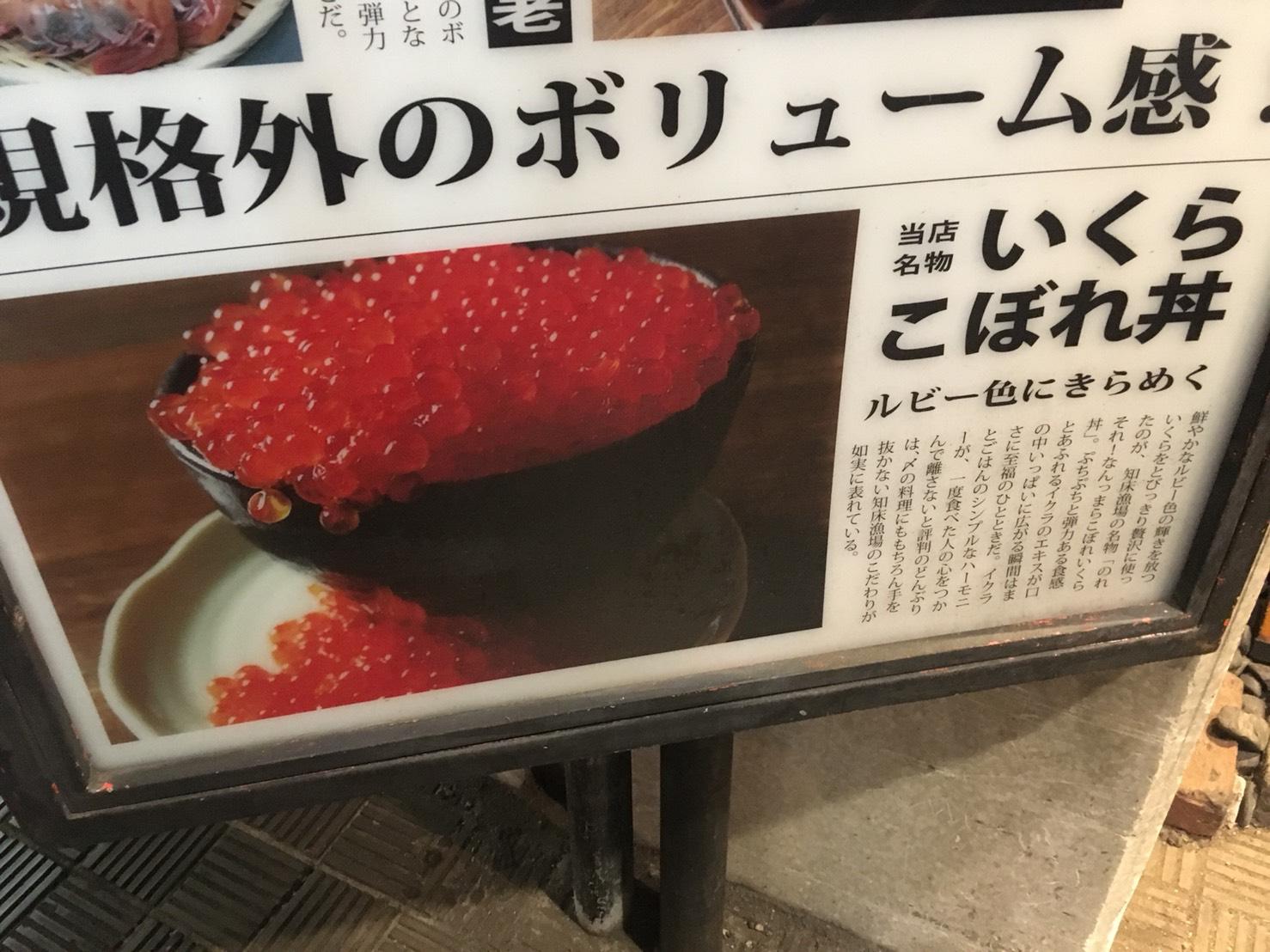 【池袋駅】いくらこぼれ丼を求めて「北海道知床漁場」のいくらこぼれ丼の看板