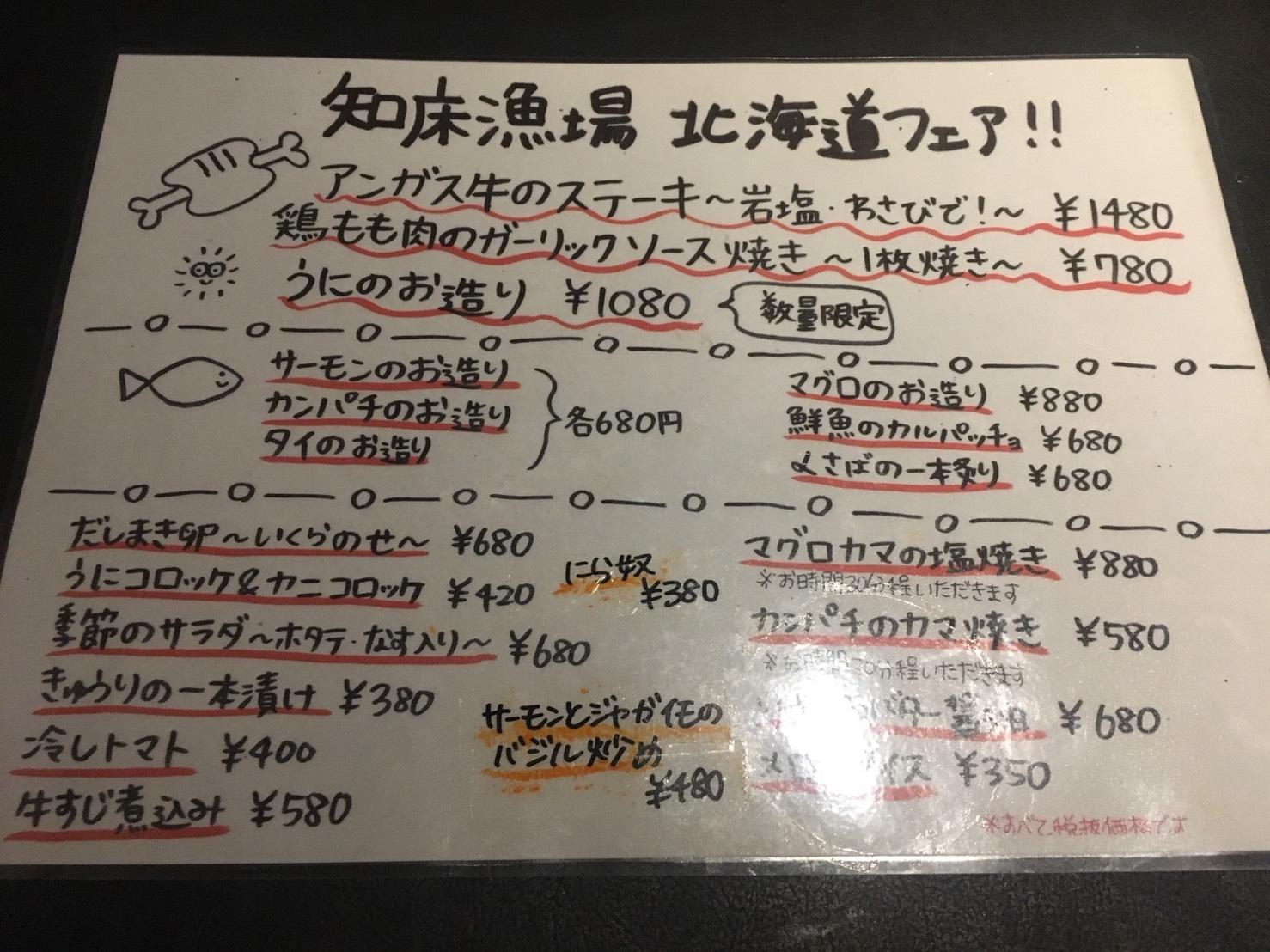 【池袋駅】いくらこぼれ丼を求めて「北海道知床漁場」の北海道フェアメニュー