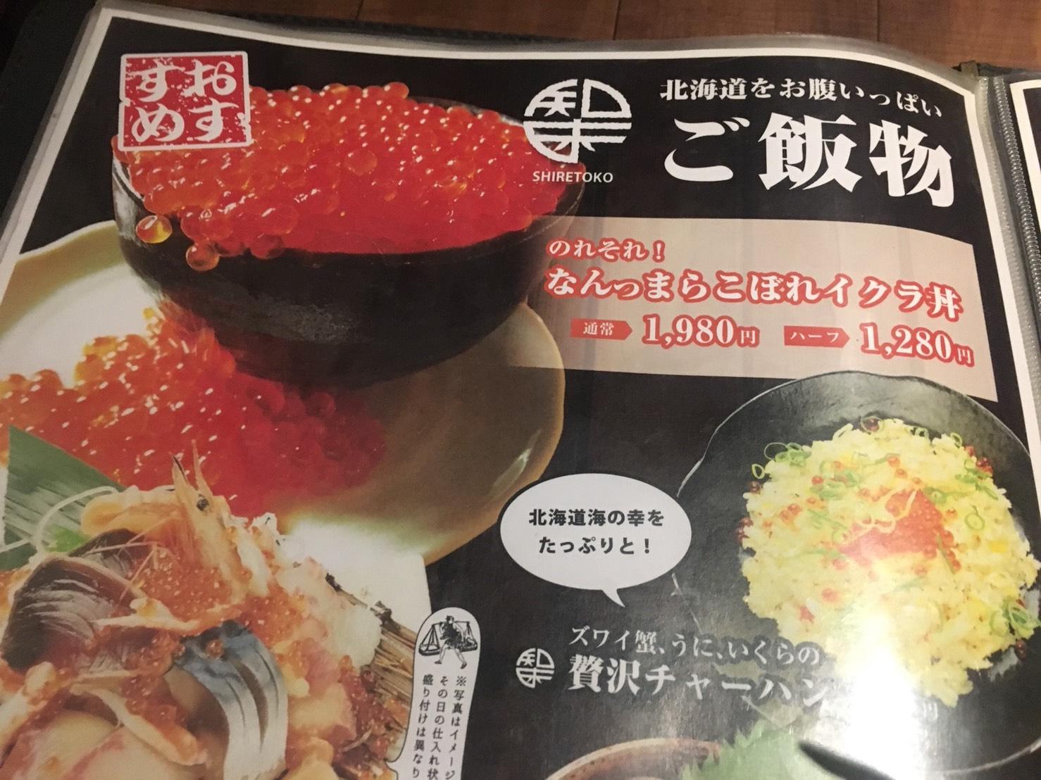 【池袋駅】いくらこぼれ丼を求めて「北海道知床漁場」のいくらこぼれ丼のメニュー