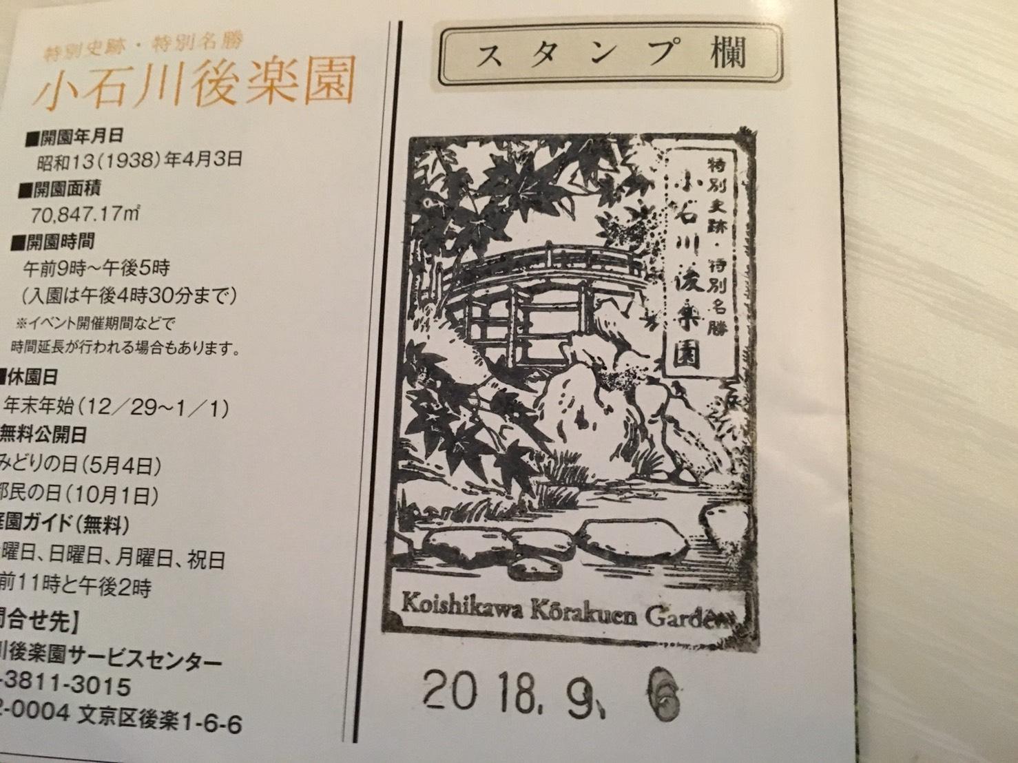 【飯田橋駅】江戸時代の中国趣味豊かな景観で一句「小石川後楽園」のスタンプ