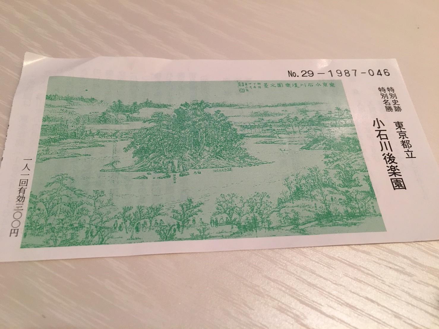 【飯田橋駅】江戸時代の中国趣味豊かな景観で一句「小石川後楽園」の入園券