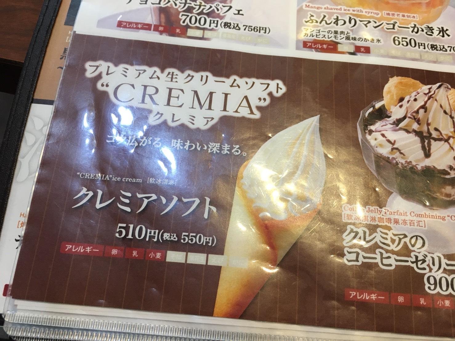 【上野駅】上野と言えば!の「じゅらく」で洋食とパンダパンケーキのクレミアソフトのメニュー