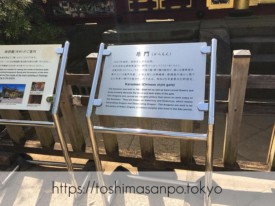 【上野駅】高速上野散歩を提案!大満足の絶品洋食「たいめいけん」のあとに上野動物園で超エンジョイの上野恩賜公園の唐門の説明書き