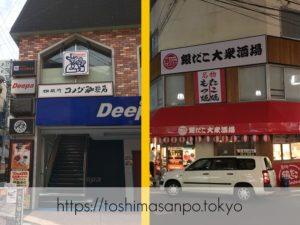 【大塚駅】同時期にどうした!?南口に続々新店オープン「コメダ珈琲」と「銀だこ大衆酒場」