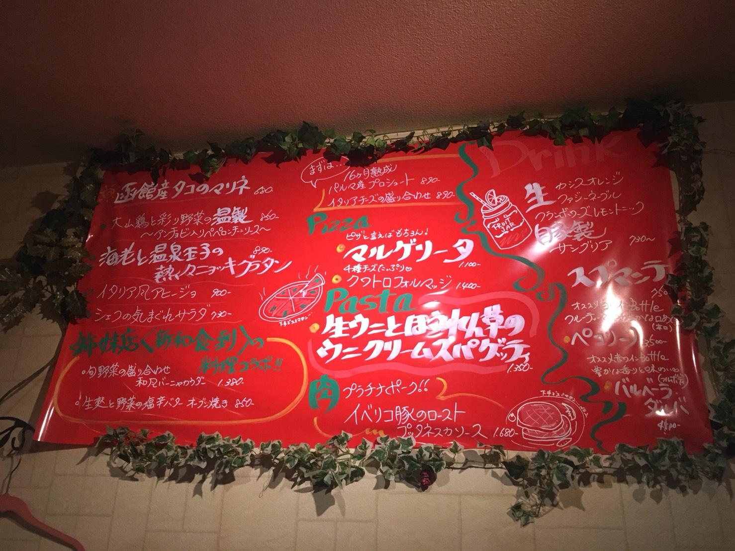 【池袋駅】おっとり系イタリアン「トラットリア・コン・アマーレ」の店内おすすめメニュー