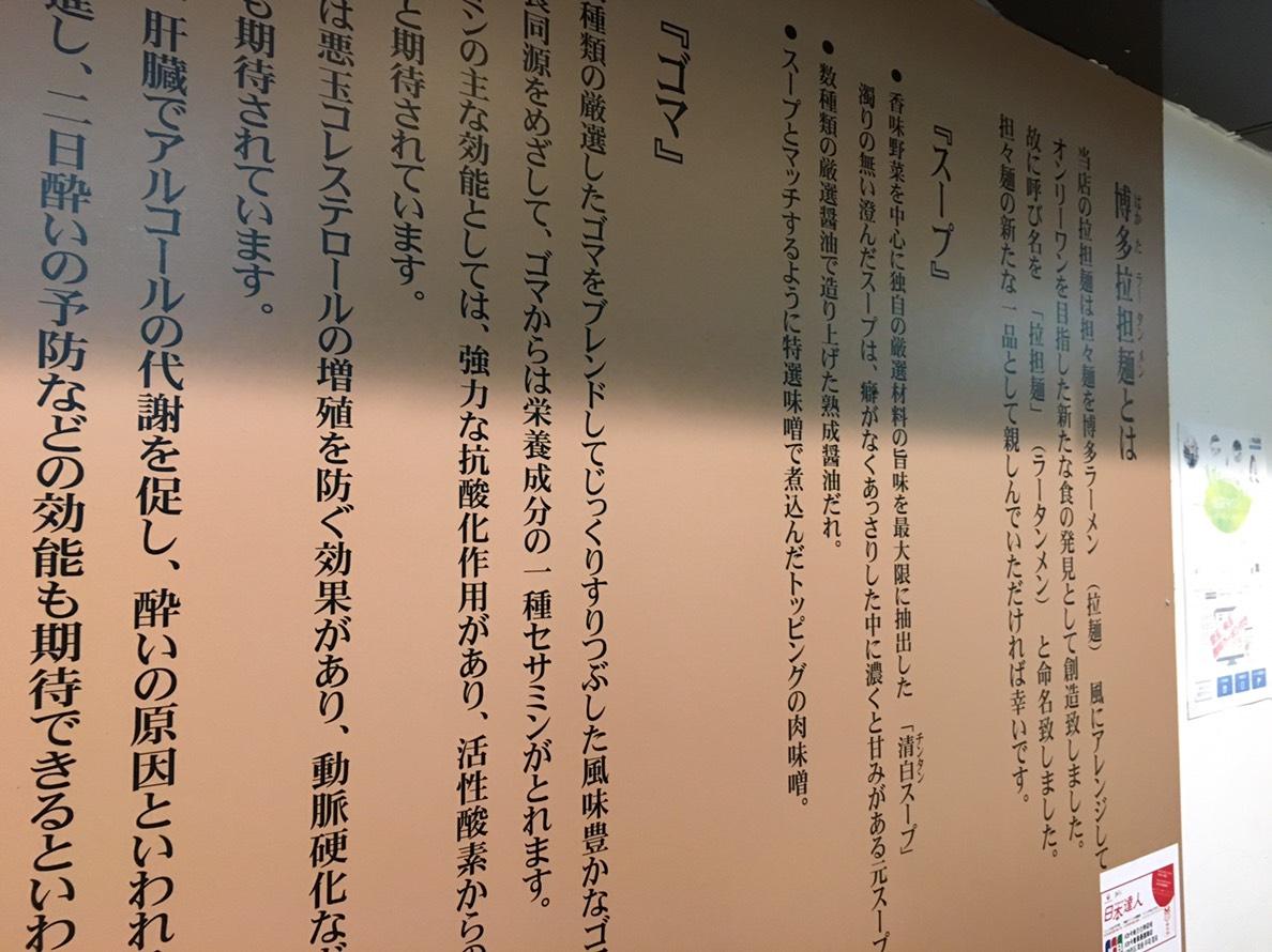 【池袋駅】えなにこれ?美味しい!「博多拉担麺 まるたん 池袋店」の壁にあった説明
